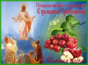 Поздравления с Преображением Господним в стихах