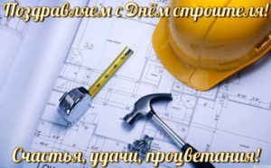 Официальные поздравления с Днем строителя в прозе
