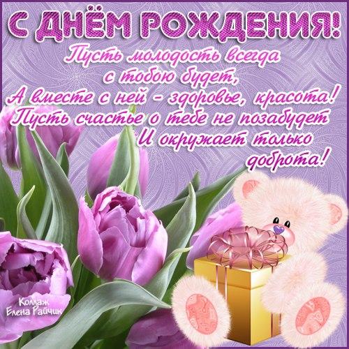Поздравления с днем рождения женщине красивые своими словами короткие
