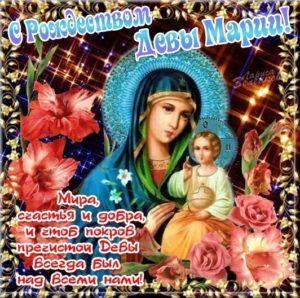 Рождество Пресвятой Богородицы, поздравления в стихах
