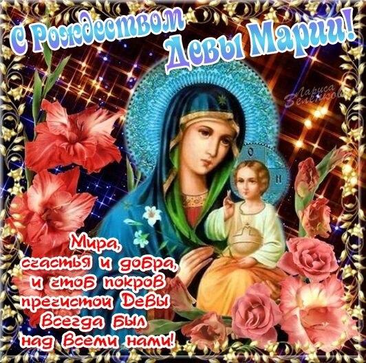 Поздравление с праздником рождество пресвятой богородицы смс