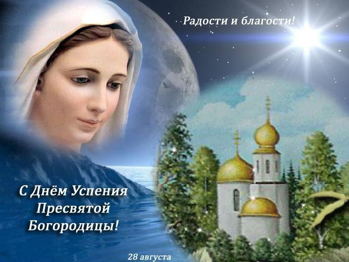 Картинка поздравление с праздником успение пресвятой богородицы