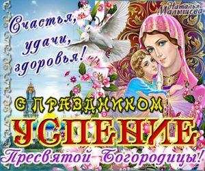 Красивые поздравления с Успением Пресвятой Богородицы