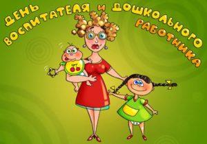 Поздравления с Днем воспитателя от родителей и детей