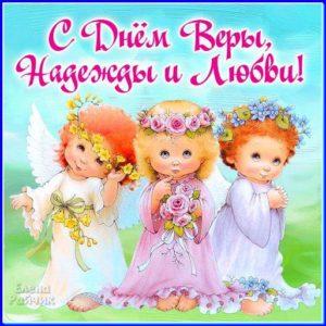 Стихи с Днем Веры, Надежды, Любови и матери их Софии