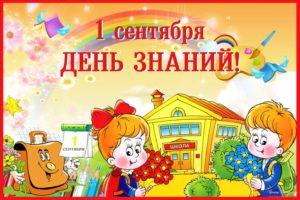 Поздравления учителям на 1 сентября в прозе