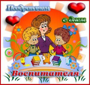 День воспитателя поздравления от родителей и детей