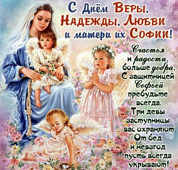 Поздравления с праздником вера надежда любовь и мать их софья короткие