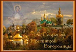 Поздравления с Покровом Пресвятой Богородицы: короткие смс