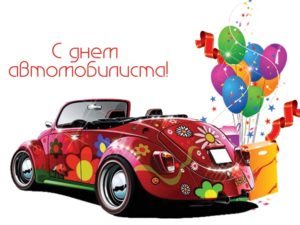 Поздравления с Днем автомобилиста: прикольные, короткие