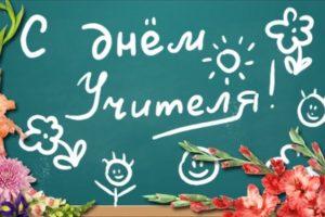 Поздравления с Днем учителя в стихах по предметам