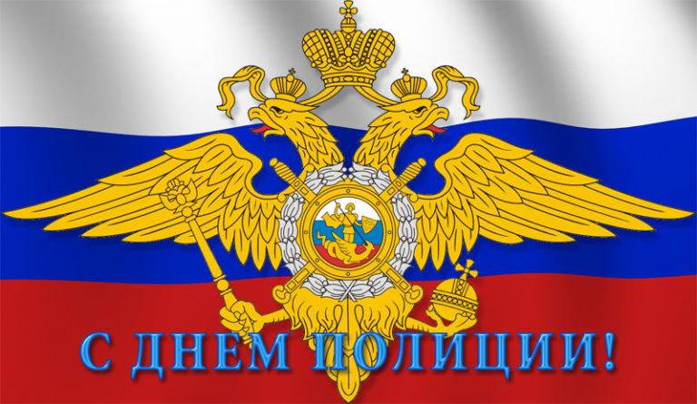 Когда день полиции в россии поздравления 19