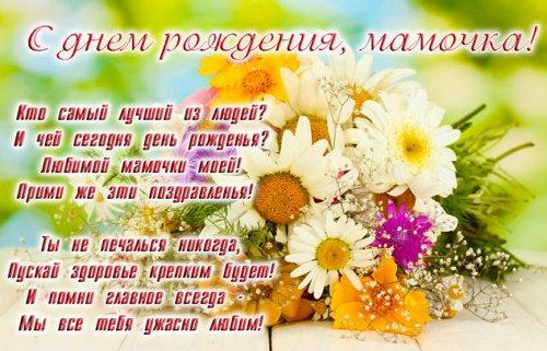 pozdravleniya-s-dnem-rozhdeniya-mame-2