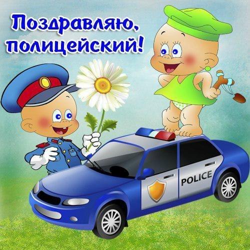 Поздравление работника полиции с днем рождения