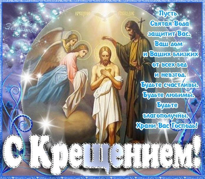 19 января крещение открытки