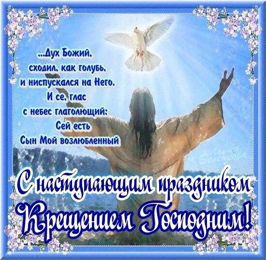 Красивые поздравления с крещением господним в открытках
