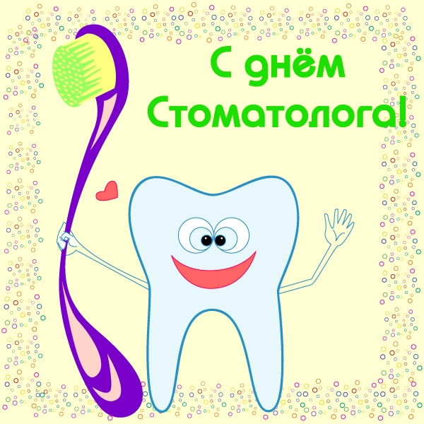 Поздравления с днем стоматология