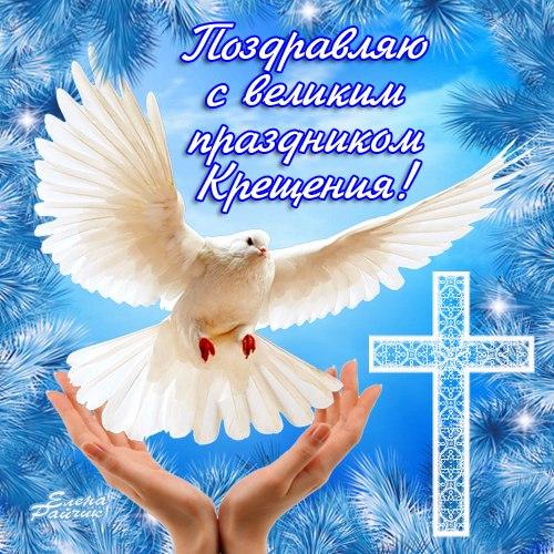 Поздравления с крещением 19 января фото