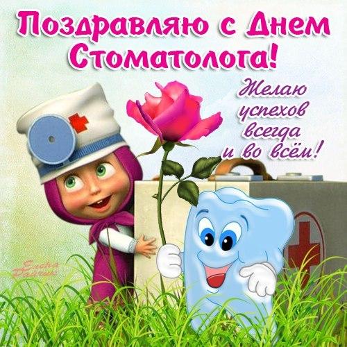 Поздравление дню стоматолога