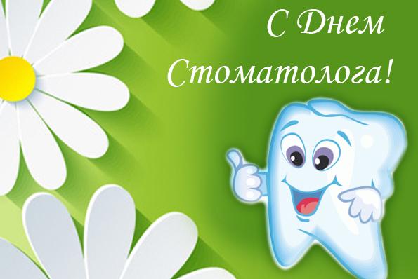 Короткие смс поздравление стоматологов