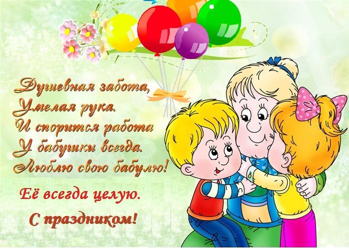 Детское поздравление бабушке от внучки с днем рождения от бабушки