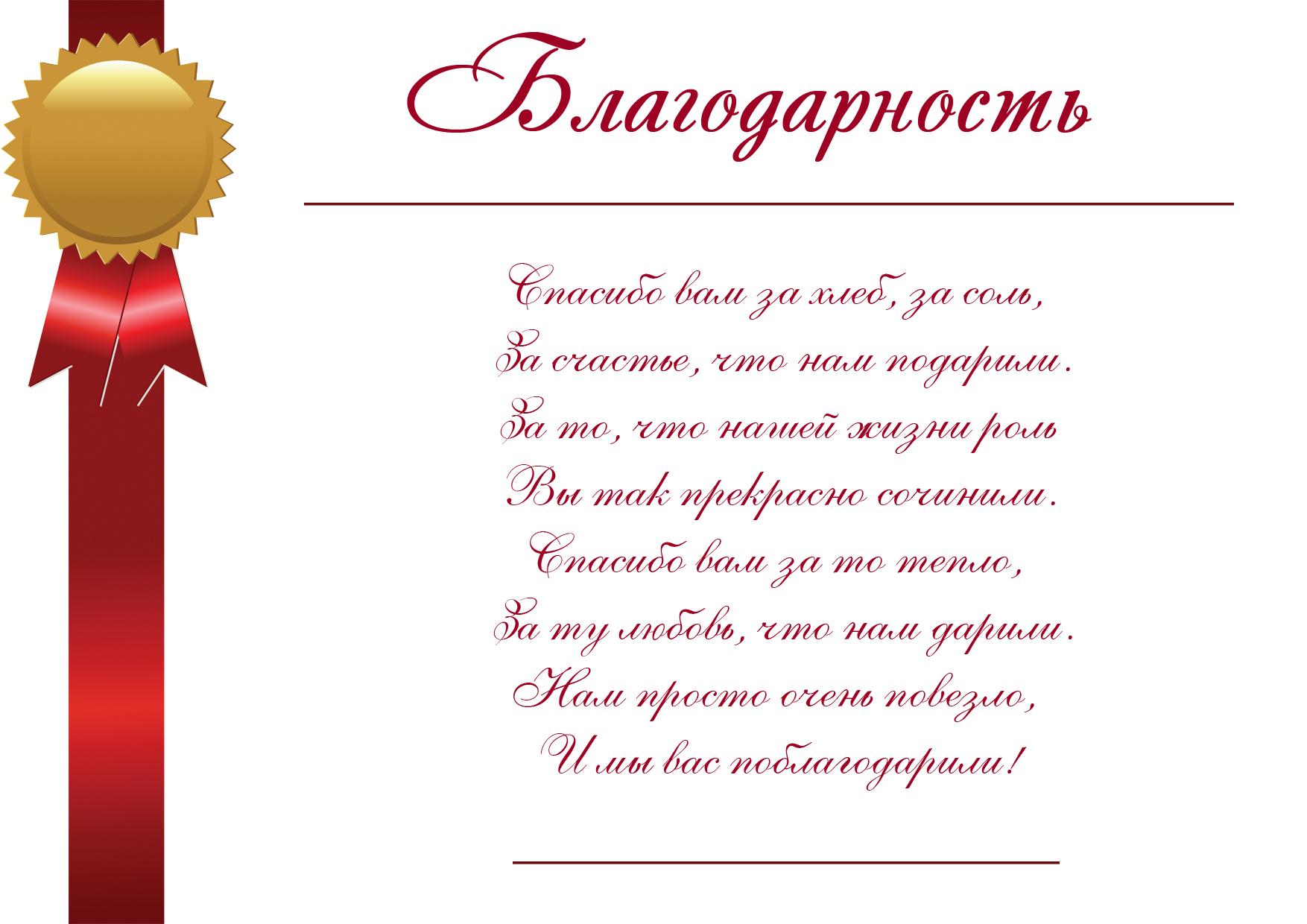 Поздравления от родителей невесте в прозе