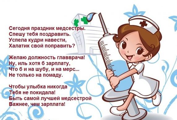 Поздравление в день медсестры 2017