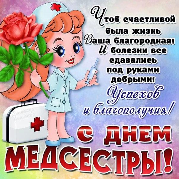 Поздравление на день мед сестер