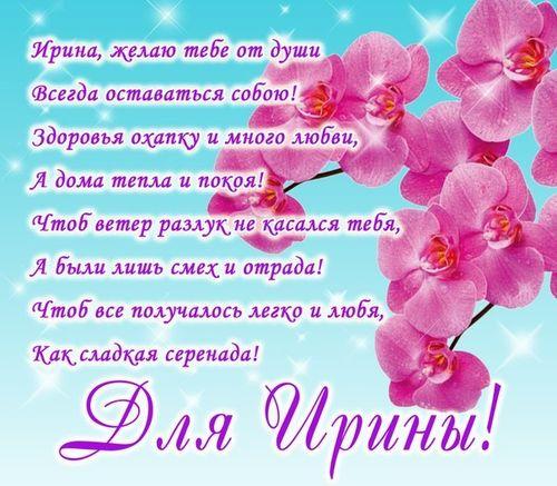 Поздравления ирине в стихах красивые