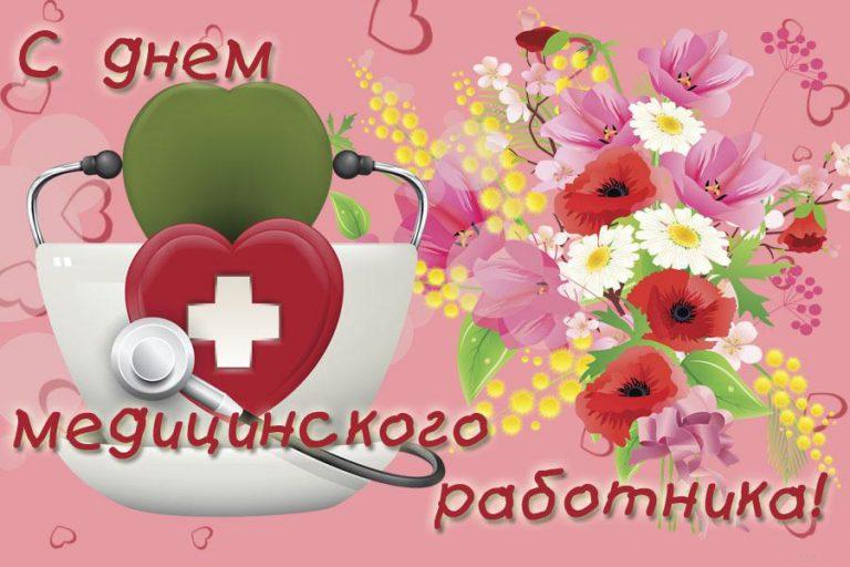 Поздравления с днем мед работника в открытках