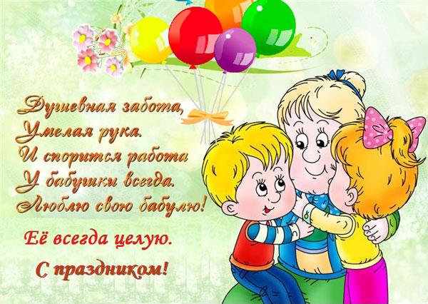 Поздравления с днем рождения для бабушки от внучки для трех лет