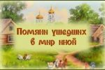 Миниатюра к статье Поминальные дни 2017 года, православный календарь