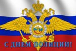 Миниатюра к статье Какого числа отмечают День полиции в России в 2016 году