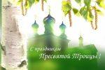 Миниатюра к статье Что означает праздник Троица