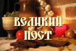Миниатюра к статье Начало Великого поста в 2017 году у православных