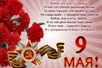 Миниатюра к статье Поздравления с Днем Победы в стихах красивые