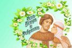 Миниатюра к статье 8 июля праздник Петра и Февронии: история