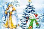Миниатюра к статье Сценарий новогоднего утренника в детском саду для старшей группы