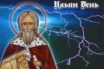 Миниатюра к статье Ильин день: приметы, суеверия