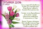 Миниатюра к статье Поздравления с Днем Татьяны 25 января: короткие для женщины в стихах