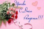 Миниатюра к статье Красивые поздравления с Днём рождения Ирине в стихах
